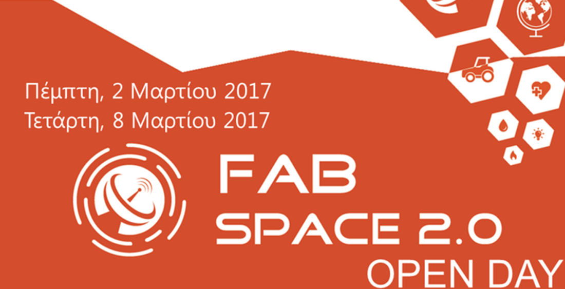 Fabspace 2.0 Open Days - Δηλώστε συμμετοχή και γνωρίστε τα FabLabs